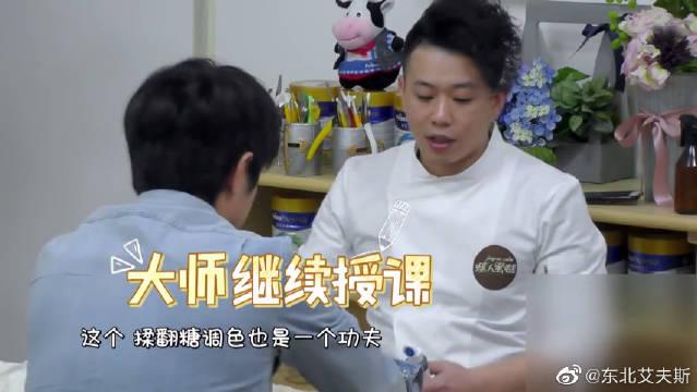 林更新和蛋糕师谈论艺术!不料被对方打败,默默干活才是王道选择!