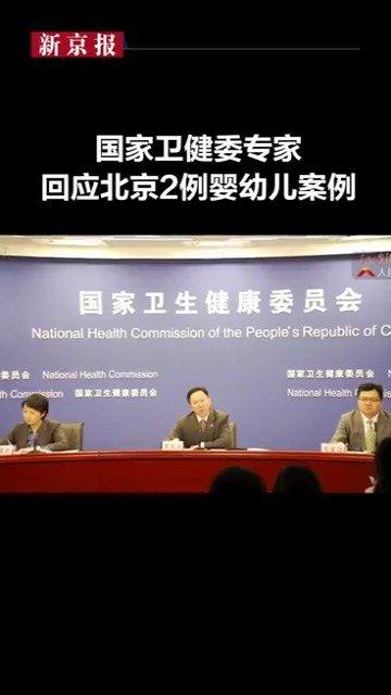 卫健委回应北京2例婴幼儿案例:原则上所有人都是易感的! @新京报