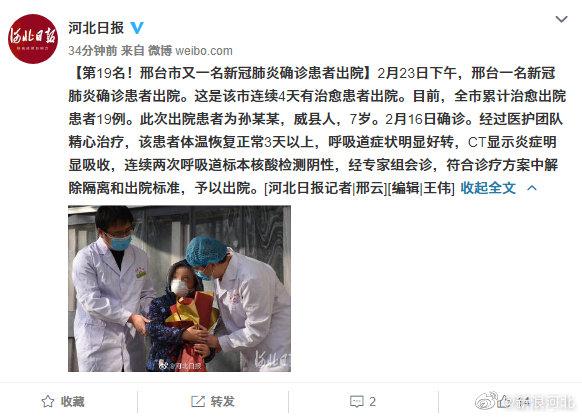 第19名!邢台市又一名新冠肺炎确诊患者出院