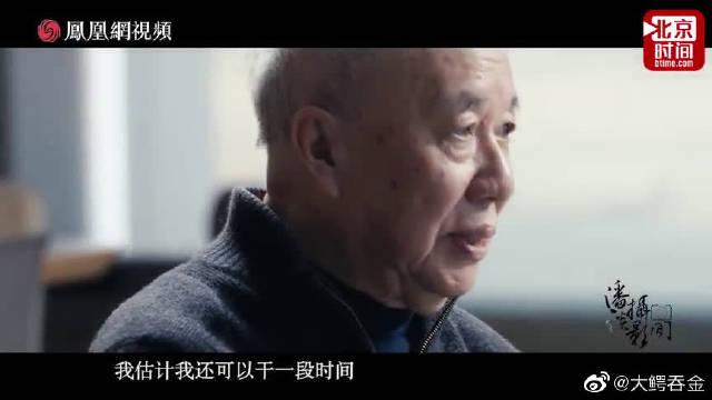 77岁牟其中:我还可以再干20年,我从不后悔!