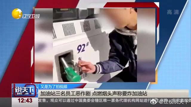 """""""用烟头试探加油枪""""后续:三人系加油站员工 已被拘留"""