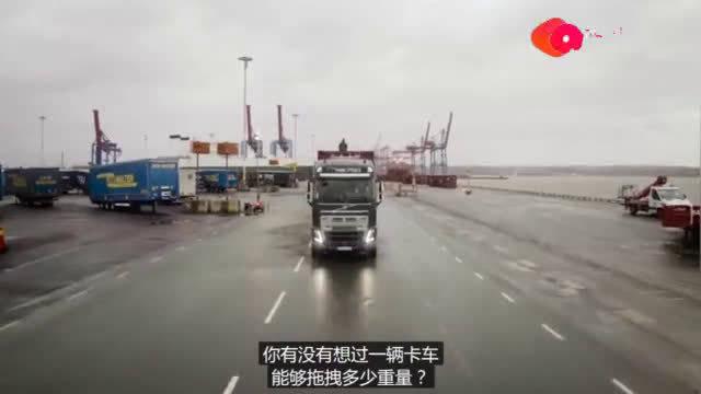 沃尔沃卡车挑战750吨货物,这运载能力太惊人了!