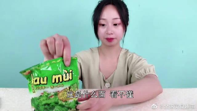 """妹子试吃""""日本香菜泡面"""",29块钱一包,泡面界的黑暗料理"""