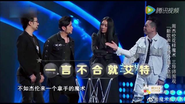 大开眼界周杰伦魔术赛过刘谦,真的太不可思议了