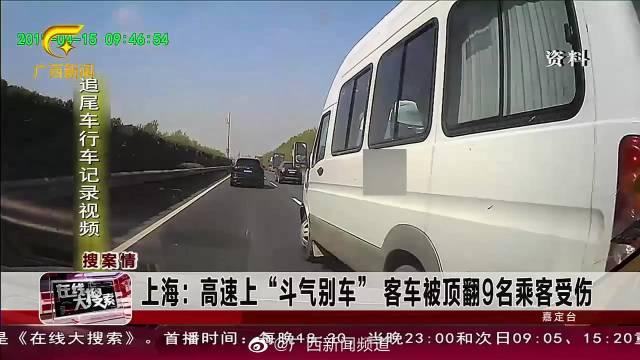 """""""斗气别车""""惊现高速!客车被轿车顶翻 9名乘客受伤"""