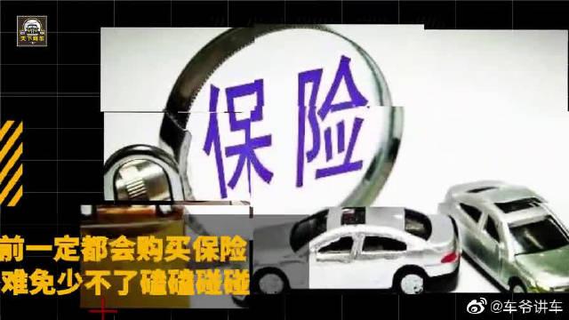 交警提示:买这四种车险就行了,其它的买了就是在送钱