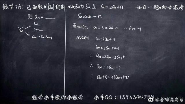 2020高考数学必会题型,数列求通项,基础很重要!