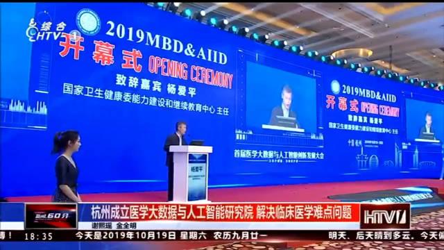 杭州成立医学大数据与人工智能研究院 解决临床医学难点问题
