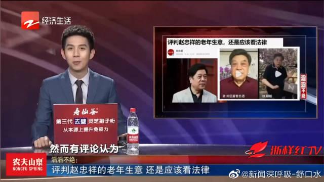 评判赵忠祥的老年生意 还是应该看法律