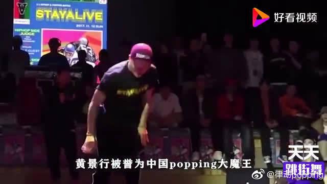 黄景行popping大魔王,末日之战judge show,炸翻现场所有人。