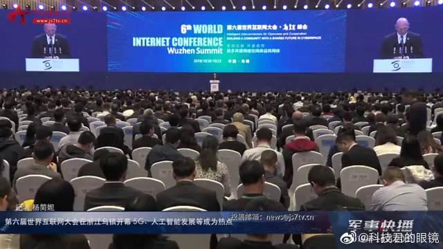 第六届世界互联网大会在浙江乌镇开幕,5G、人工智能发展等成为热点