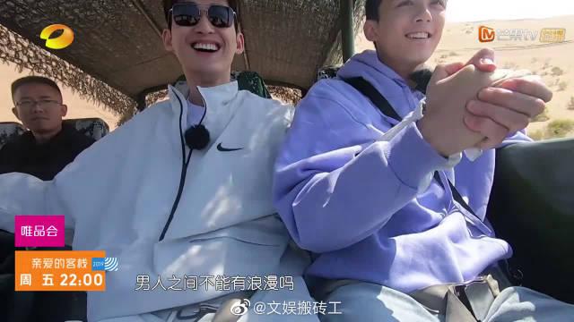 吴磊张翰导游业务对垒 兼职摄影师一较高下