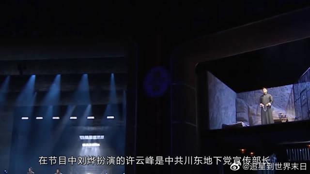 刘烨《故事里的中国》演技炸裂,对比诺一反差萌!