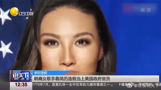 韩裔女歌手全靠简历造假 当上美国政府高官