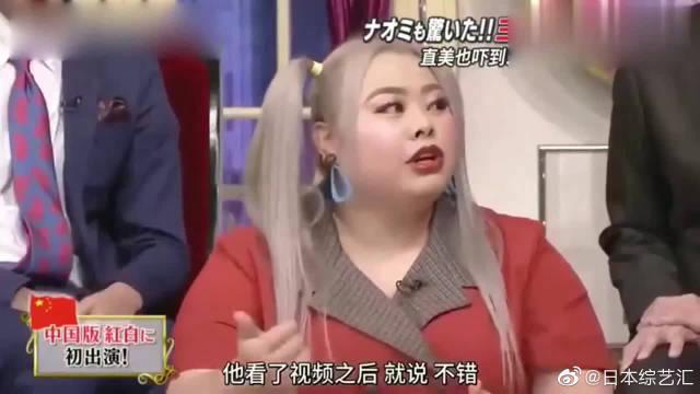 渡边直美在日本节目大谈中国,看看她是怎么说的吧。