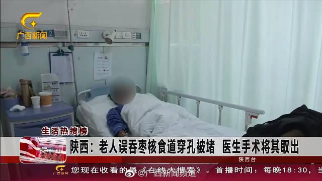 老人误吞枣核食道穿孔被堵 医生手术将其取出