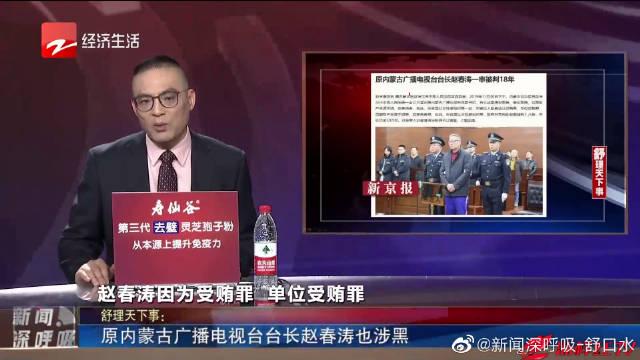 原内蒙古广播电视台台长赵春涛也涉黑