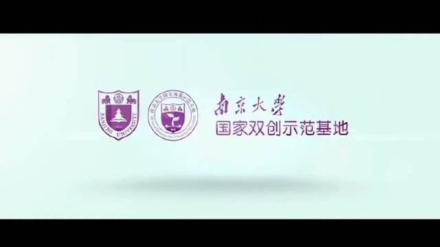 南京大学国家级双创示范基地故事片