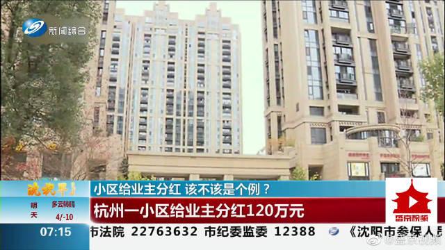 又是别人家的小区!杭州一小区给业主分红120万元