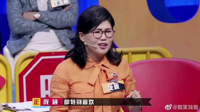 《奇葩说》傅首尔表白陈铭被老妈抓个现行。已婚妇女请自重
