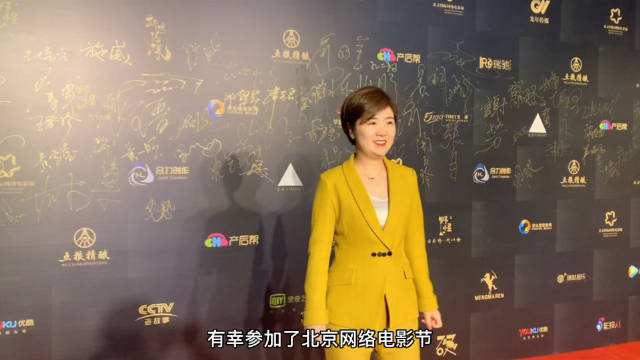 今天有幸参加了北京网络电影节红毯上明星璀璨 舞台下粉丝疯狂不同