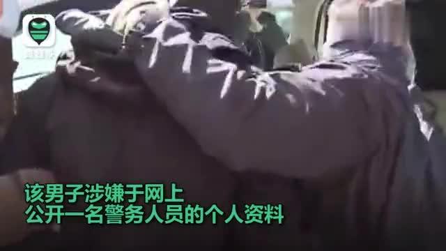 """港警拘捕一涉""""起底""""警员资料男子 警方:互联网并非无法可依"""