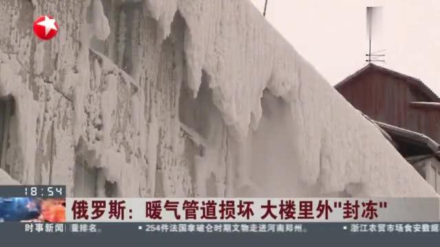 """俄罗斯暖气管道损坏,大楼里外""""封冻"""":像被撒上糖霜的姜饼!"""