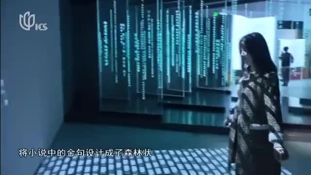 20200119《中日新视界》:上海中心开展  三体时空沉浸展