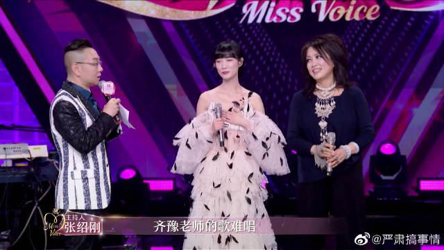 《这样唱好美》齐豫现场助唱苏诗丁,李承铉激动到口误!