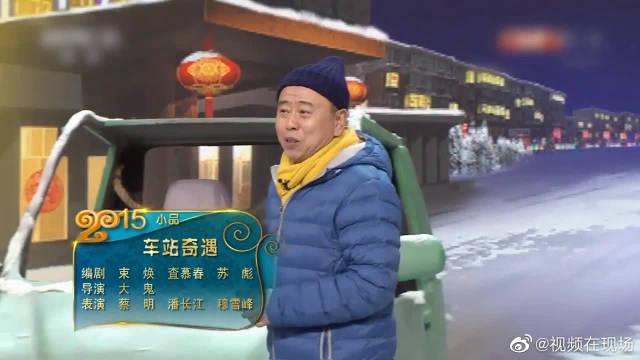 蔡明潘长江小品《车站奇遇》,我遛狗都30迈,哈哈哈太有才了
