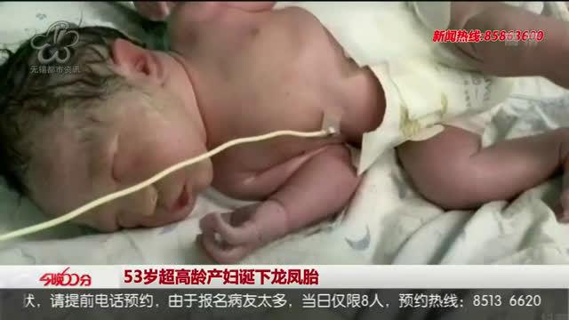 53岁超高龄产妇无锡诞下龙凤胎