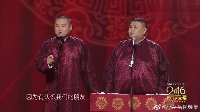 岳云鹏特别佩服孙越,因为他会说相声、会唱歌、会打篮球
