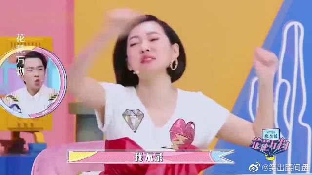 蔡康永花式套路王祖蓝,李亚男看懵,直呼:我的妈呀!