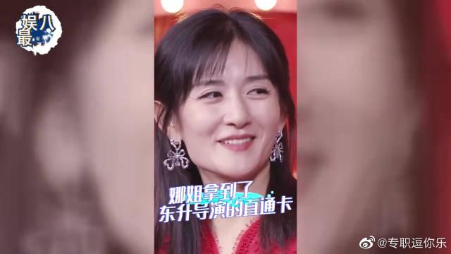 """当谢娜&杨迪&肖战&鞠婧祎等人拿到""""春晚直通卡""""后的反应"""