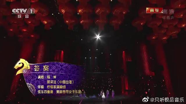 2014年央视春晚,郭采洁、杨坤歌曲《答案》