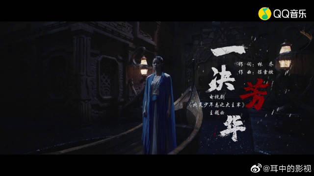 陈雪燃《一决芳华》,《北灵少年志之大主宰》电视剧主题曲