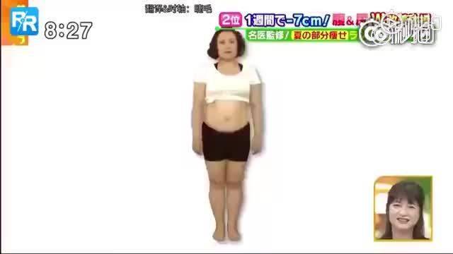 日本疯传瘦腰大法,一周腰围缩小13cm!简单2个动作