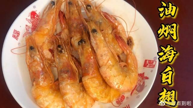 厨娘教你2个秘诀做油焖大虾,只要蒜和盐,好吃到吮手指