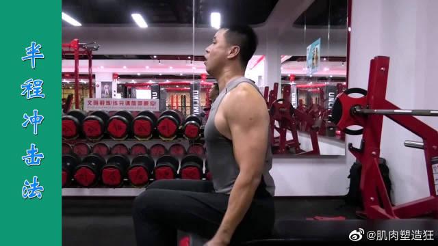 健身房力量训练,突破极限的2种训练方法,增肌增长更快速!