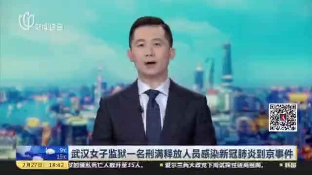 北京东城区报告一新冠肺炎确诊患者,为武汉女子监狱刑满释放人员