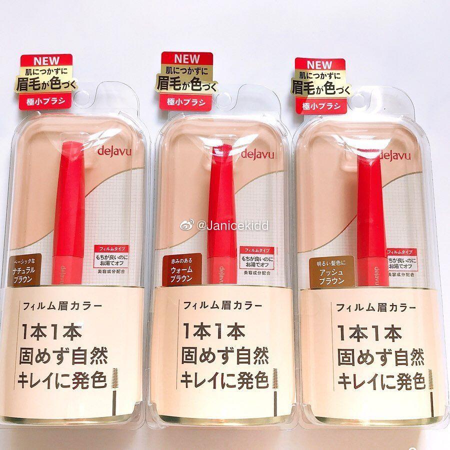 dejavu推出2020新品染眉膏,售价800円,日本1月10日开始发售