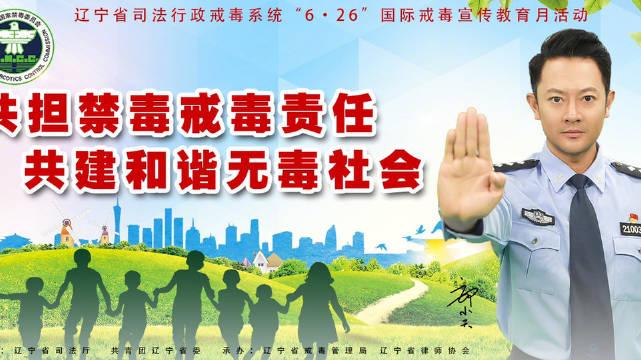 """6月16日上午,辽宁省沈阳市举办""""万人禁毒宣誓仪式""""暨""""'6"""