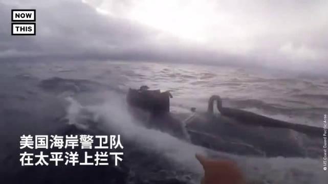 近日,美国海岸警卫队公布了一段在海上拦截贩毒潜艇的现场视频