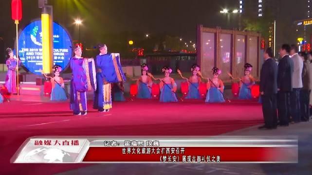 世界文化旅游大会在西安召开 《梦长安》展现古都礼仪之美