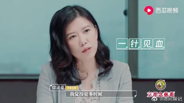 代教律师徐灵菱登场,面试实习生气势逼人。这是什么宝藏节目啊