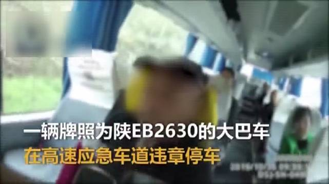 陕EB2630大型客车应急车道违法停车 驾驶员被处罚