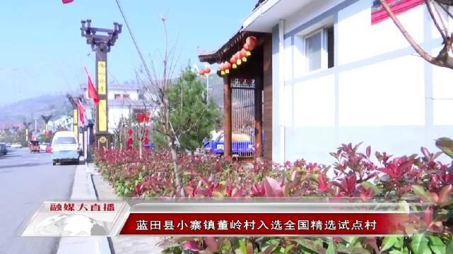 蓝田县小寨镇董岭村入选全国精选试点村
