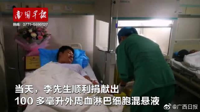 好样的!10个月内,广西一男子两次为香港同胞捐献淋巴细胞
