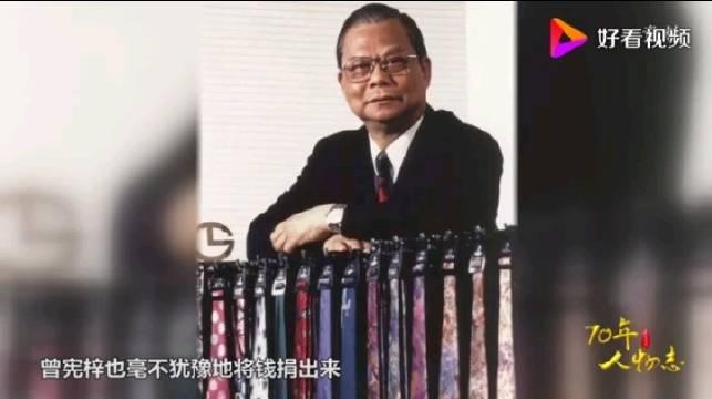 香港爱国实业家慈善家、金利来集团董事局主席、中华全国工商业联合会