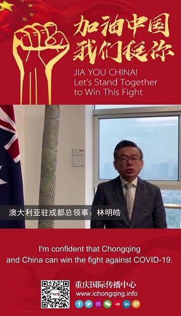澳大利亚驻成都总领事林明皓为重庆加油